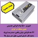 اینورتر 1500 وات ایرانی جنسیس - 12 به 220