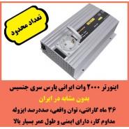 اینورتر 2000 وات ایرانی جنسیس - 12 به 220