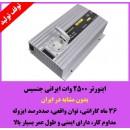 اینورتر 2500 وات ایرانی جنسیس - 12 به 220