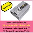 اینورتر  300 وات ایرانی جنسیس - 12 به 220