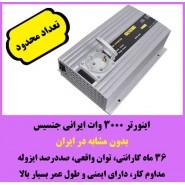 اینورتر  3000 وات ایرانی جنسیس - 12 به 220