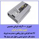 اینورتر  4000 وات ایرانی جنسیس - 12 به 220