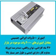 اینورتر  500 وات ایرانی جنسیس - 12 به 220