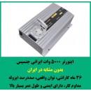 اینورتر  5000 وات ایرانی جنسیس - 12 به 220