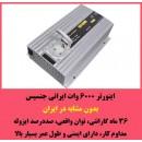 اینورتر  6000 وات ایرانی جنسیس - 12 به 220