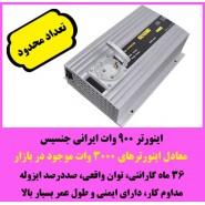 اینورتر  900 وات ایرانی جنسیس - 12 به 220