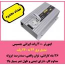 اینورتر 300 وات ایرانی جنسیس- 24 به 220