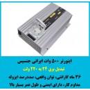 اینورتر 500 وات ایرانی  جنسیس- 24 به 220