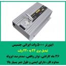 اینورتر 5000 وات ایرانی  جنسیس-24 به 220